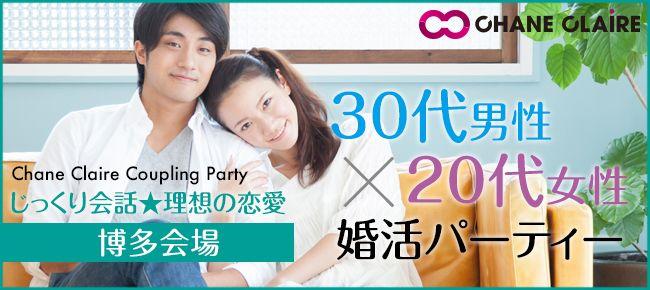 【博多の婚活パーティー・お見合いパーティー】シャンクレール主催 2016年1月23日