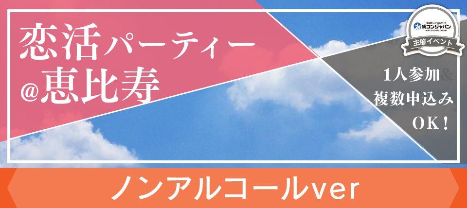 【恵比寿の恋活パーティー】街コンジャパン主催 2016年1月24日
