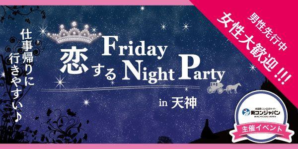 【天神の恋活パーティー】街コンジャパン主催 2016年2月5日