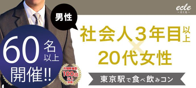 【八重洲の街コン】えくる主催 2016年2月6日