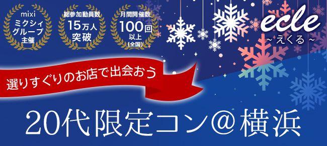 【横浜市内その他の街コン】えくる主催 2016年2月6日
