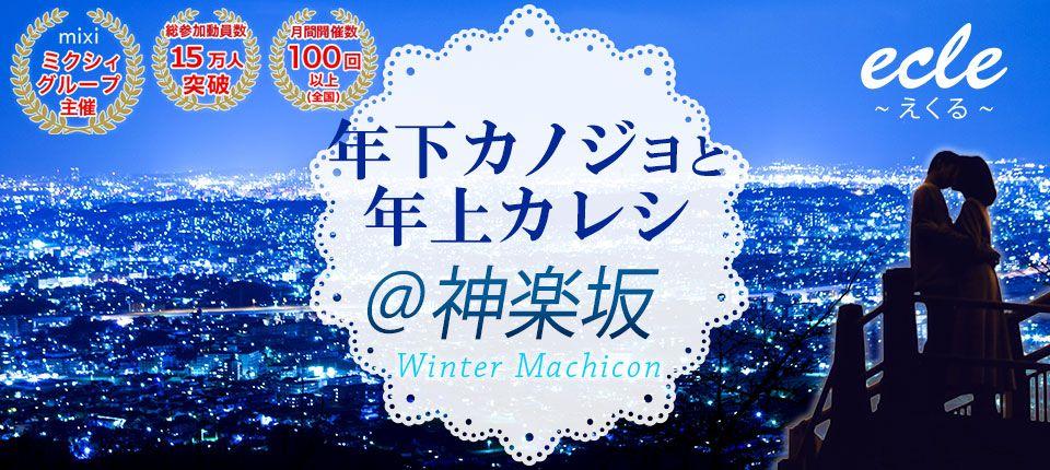 【神楽坂の街コン】えくる主催 2016年2月7日
