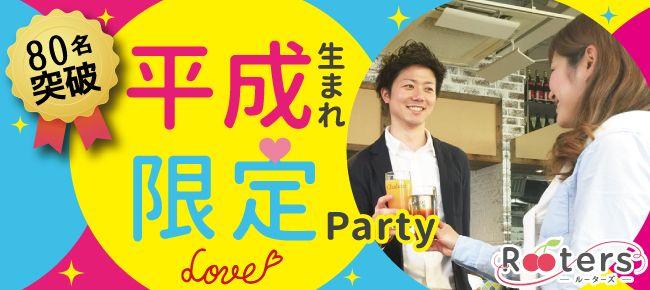 【渋谷の恋活パーティー】Rooters主催 2016年2月6日