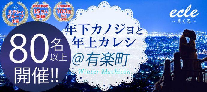 【有楽町の街コン】えくる主催 2016年2月21日