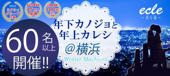 【横浜市内その他の街コン】えくる主催 2016年2月21日