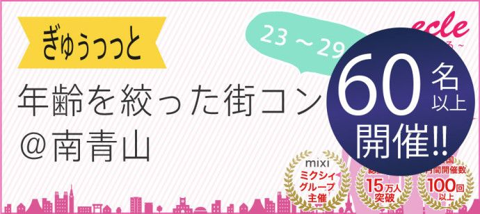【青山の街コン】えくる主催 2016年2月28日