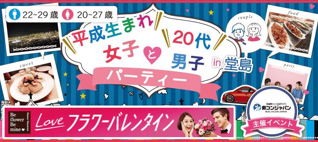 【梅田の恋活パーティー】街コンジャパン主催 2016年2月14日