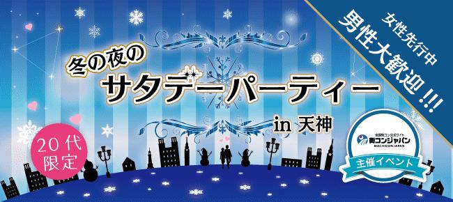 【天神の恋活パーティー】街コンジャパン主催 2016年2月27日