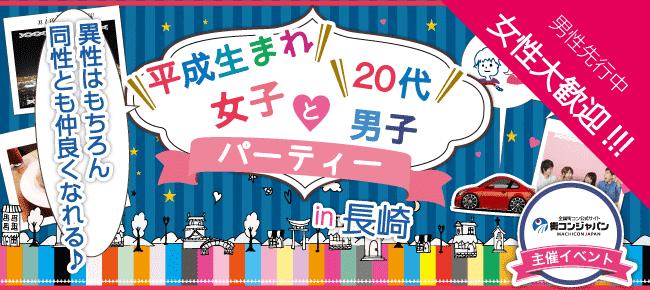 【長崎県その他の恋活パーティー】街コンジャパン主催 2016年2月20日