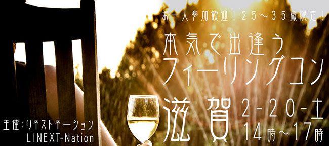 【滋賀県その他のプチ街コン】株式会社リネスト主催 2016年2月20日