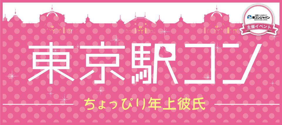 【八重洲の街コン】街コンジャパン主催 2016年1月31日