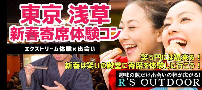 【浅草のプチ街コン】R`S kichen主催 2016年1月24日