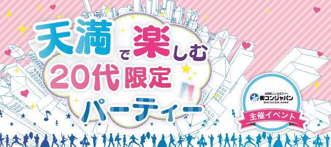 【天王寺の恋活パーティー】街コンジャパン主催 2016年2月14日