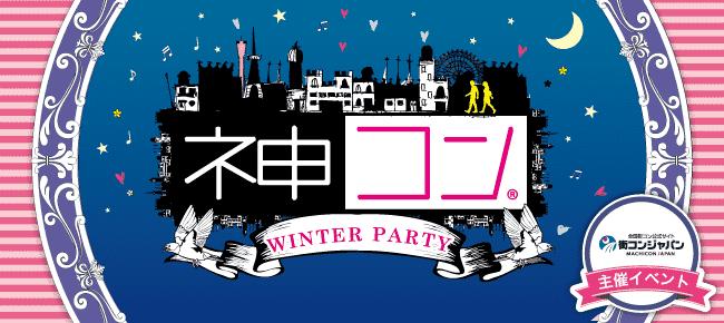 【神戸市内その他の恋活パーティー】街コンジャパン主催 2016年2月3日