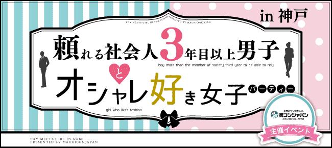 【神戸市内その他の恋活パーティー】街コンジャパン主催 2016年2月14日