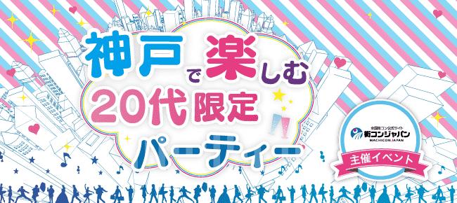 【神戸市内その他の恋活パーティー】街コンジャパン主催 2016年2月11日