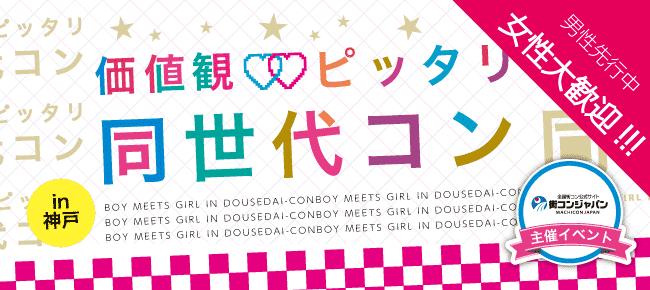 【神戸市内その他のプチ街コン】街コンジャパン主催 2016年3月26日