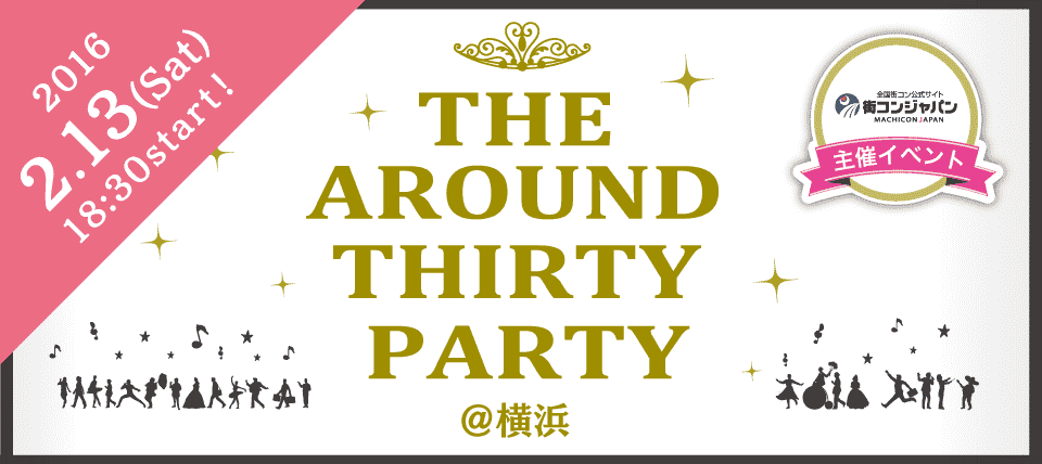 【横浜市内その他の恋活パーティー】街コンジャパン主催 2016年2月13日