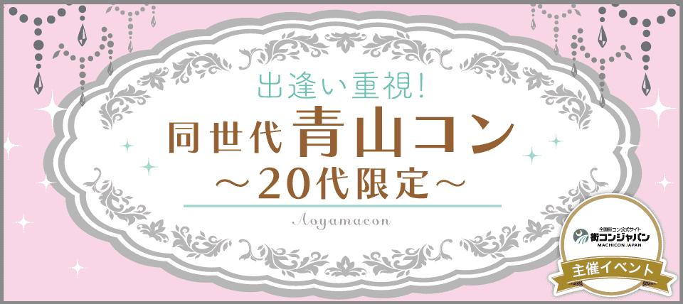 【青山の街コン】街コンジャパン主催 2016年1月31日