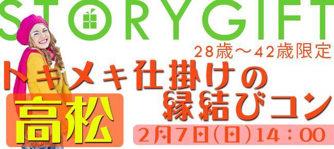 【香川県その他のプチ街コン】StoryGift主催 2016年2月7日