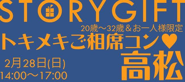 【香川県その他のプチ街コン】StoryGift主催 2016年2月28日