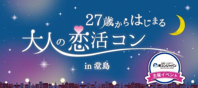 【天王寺のプチ街コン】街コンジャパン主催 2016年2月6日