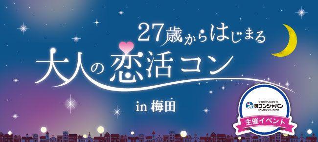 【天王寺のプチ街コン】街コンジャパン主催 2016年2月25日