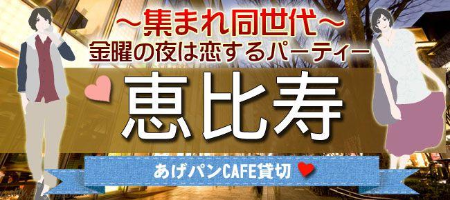 【恵比寿の恋活パーティー】Surely株式会社主催 2016年1月15日
