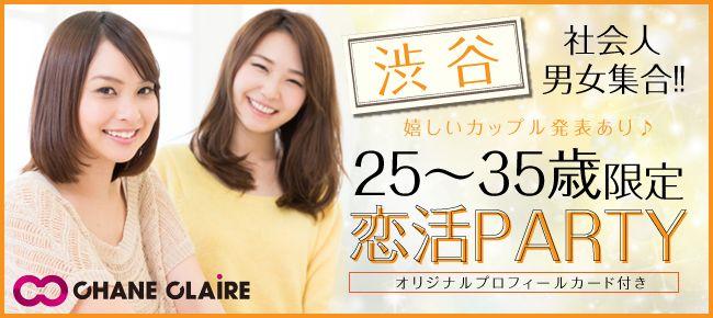 【渋谷の恋活パーティー】シャンクレール主催 2016年1月17日