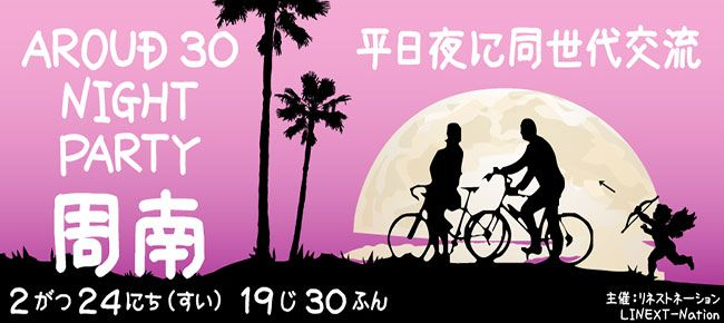 【山口県その他の恋活パーティー】LINEXT主催 2016年2月24日