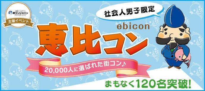 【恵比寿の街コン】街コンジャパン主催 2016年1月31日