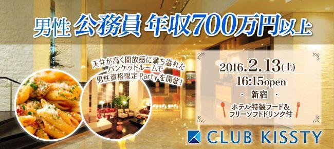 【渋谷の恋活パーティー】クラブキスティ―主催 2016年2月13日
