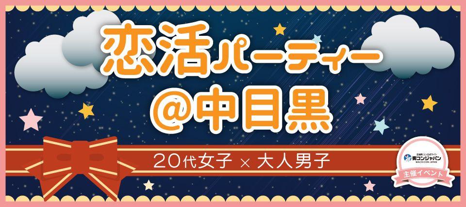 【中目黒の恋活パーティー】街コンジャパン主催 2016年1月31日