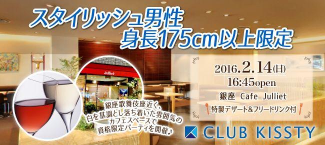 【銀座の恋活パーティー】クラブキスティ―主催 2016年2月14日