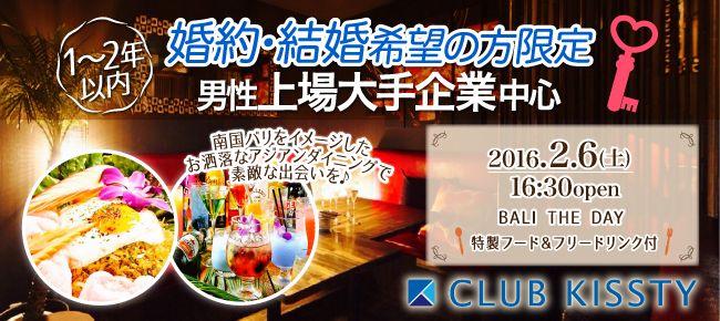 【名古屋市内その他の婚活パーティー・お見合いパーティー】クラブキスティ―主催 2016年2月6日