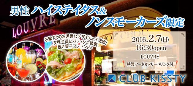 【名古屋市内その他の婚活パーティー・お見合いパーティー】クラブキスティ―主催 2016年2月7日