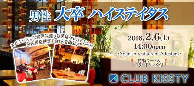 【心斎橋の恋活パーティー】クラブキスティ―主催 2016年2月6日