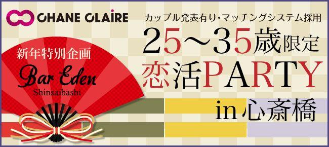 【心斎橋の恋活パーティー】シャンクレール主催 2016年1月17日