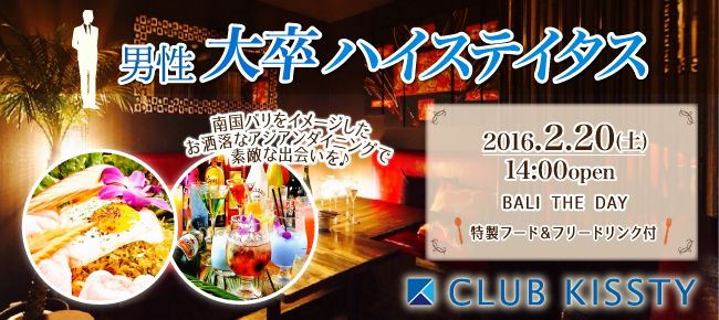 【名古屋市内その他の恋活パーティー】クラブキスティ―主催 2016年2月20日