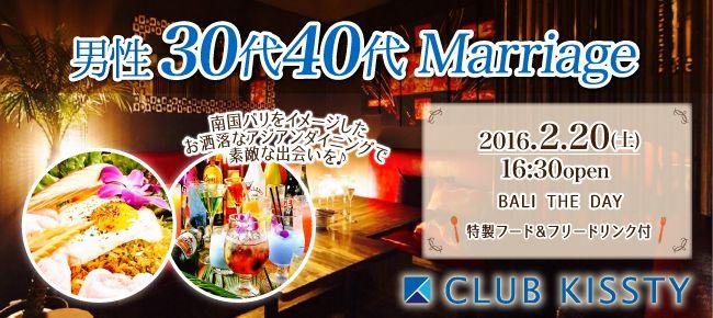 【名古屋市内その他の婚活パーティー・お見合いパーティー】クラブキスティ―主催 2016年2月20日