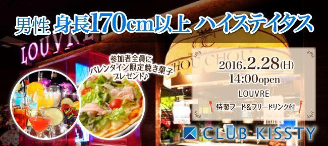 【名古屋市内その他の婚活パーティー・お見合いパーティー】クラブキスティ―主催 2016年2月28日