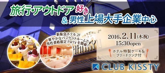 【大阪府その他の恋活パーティー】クラブキスティ―主催 2016年2月11日