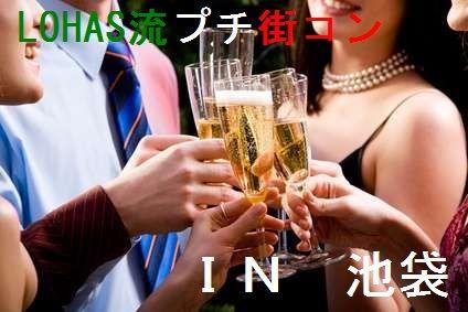 【池袋のプチ街コン】ファインドザワン株式会社主催 2015年12月30日