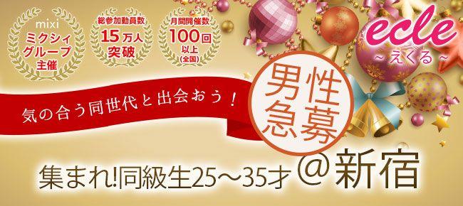 【新宿の街コン】えくる主催 2016年2月28日