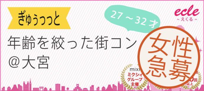 【大宮の街コン】えくる主催 2016年2月13日