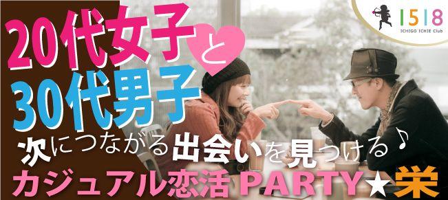 【名古屋市内その他の恋活パーティー】イチゴイチエ主催 2016年1月17日