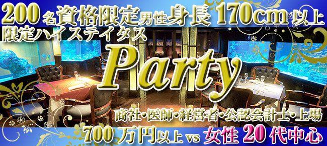 【恵比寿の恋活パーティー】株式会社フュージョンアンドリレーションズ主催 2016年2月28日