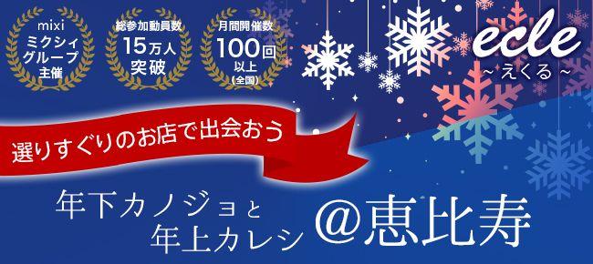 【恵比寿の恋活パーティー】えくる主催 2016年2月28日