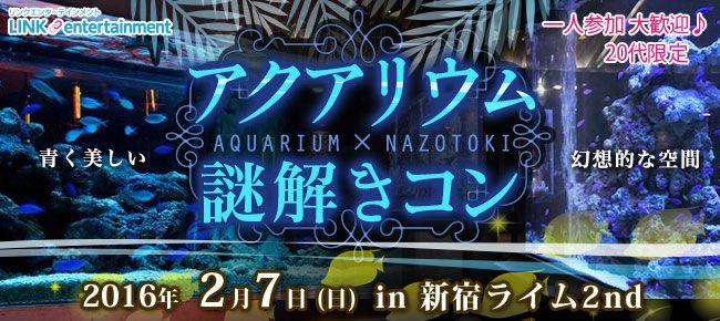 【新宿のプチ街コン】街コンダイヤモンド主催 2016年2月7日
