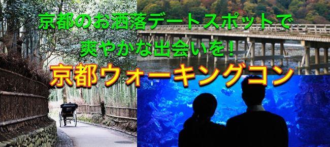 【京都府その他のプチ街コン】オリジナルフィールド主催 2016年1月11日